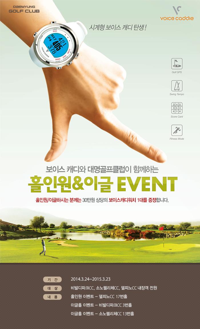 [이벤트]보이스캐디와 홀인원&이글 이벤트