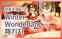 Winter Wonderland 패키지
