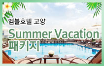 Summer Vacation 패키지
